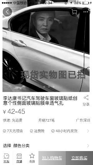 """""""达康书记""""真人车贴走红 警方:导致事故或将担责"""
