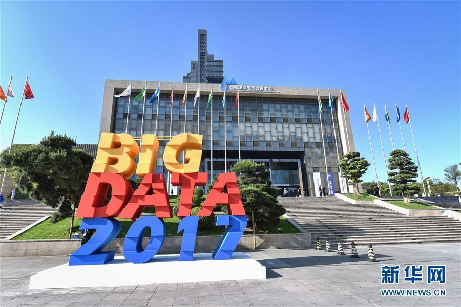 2017中国国际大数据产业博览会开幕