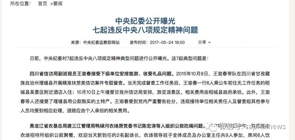 """纪委巡查组长酒局收2万现金 被""""暗访组""""抓现行"""