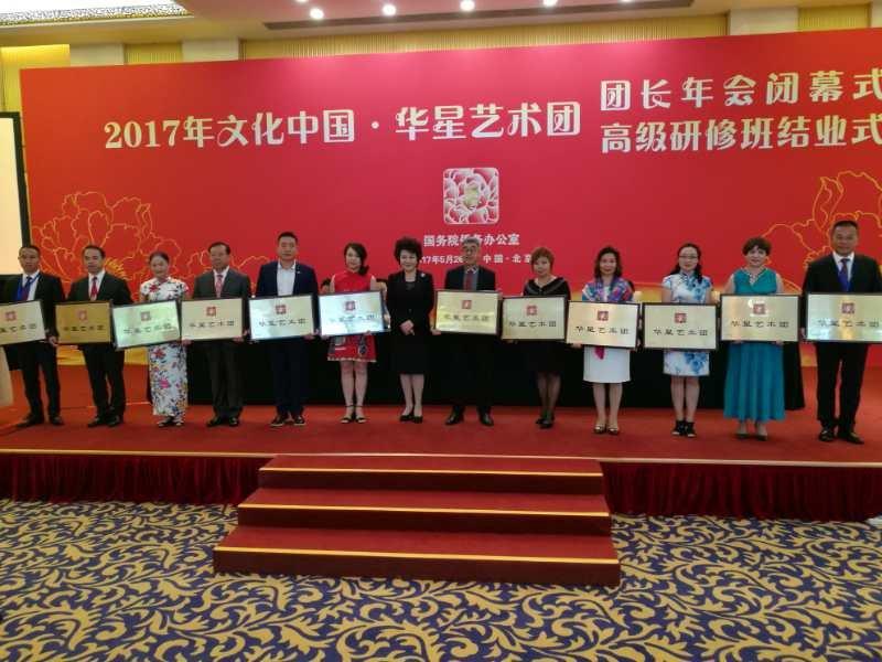 裘援平出席2017文化中国·华星艺术团团长年会闭幕式