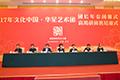 裘援平出席2017文化中国·华星艺术团团长年会