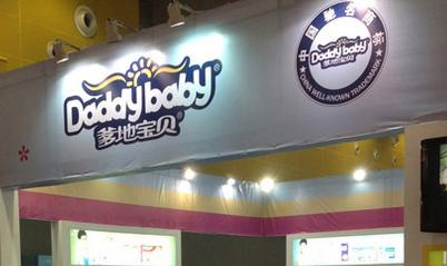 北京市工商局抽检婴儿纸尿裤 爹地宝贝两款不合格