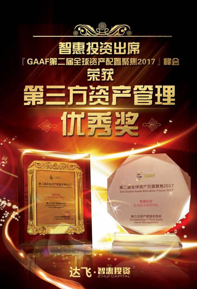 智惠投资应邀出席上海资产配置峰会,荣获「第三方资产管理优秀奖」