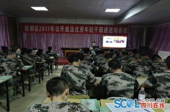 成都市新都区:优秀年轻干部军训中专题学习市党代会精神