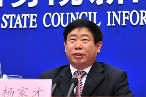 银监会主席助理杨家才涉嫌严重违纪被免职