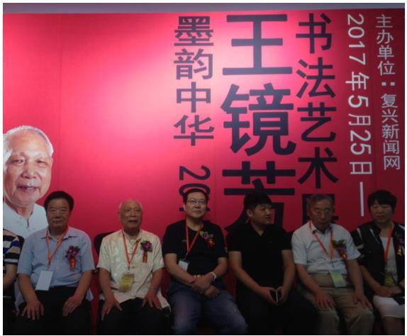 墨韵中华·2017王镜芳书法艺术展在京开展