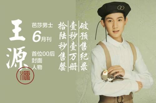 王源16岁首登《芭莎男士》 粉丝以一秒一万册刷新记录