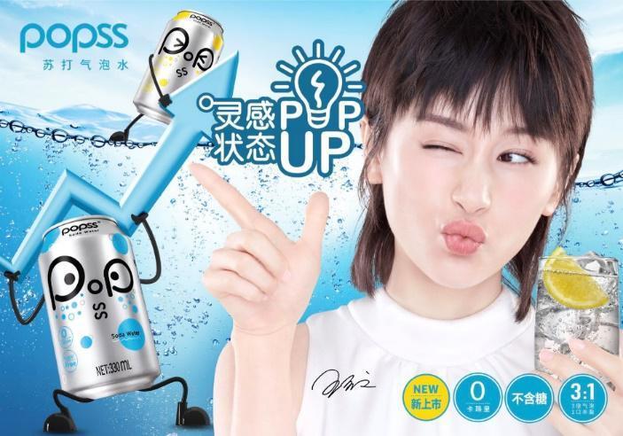 POPSS气泡水全新上市 健康优选打造时尚潮流
