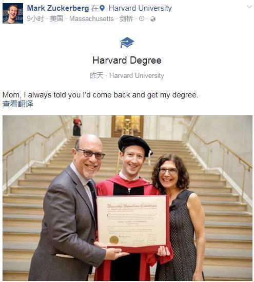 """扎克伯格辍学13年终""""毕业""""哈佛 演讲不忘秀恩爱"""