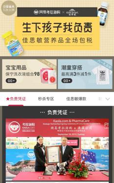 """网易考拉启动""""母婴盛典""""全球大牌为中国孩子负责"""