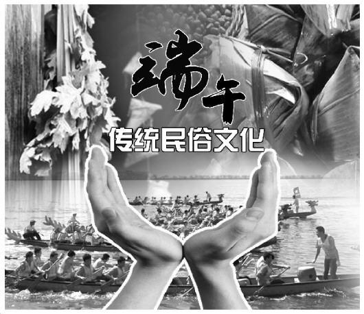 """端午节逐渐""""瘦身""""为粽子节 传统文化如何传承?"""