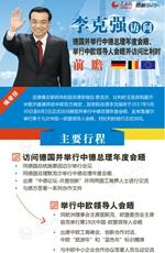 李克强总理出访前瞻