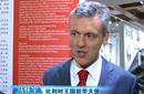 中国与比利时历史文化展