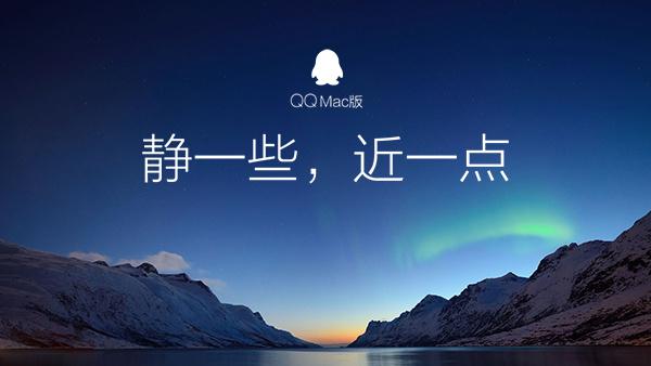 Mac QQ 6.0体验版发布 新增单聊窗口