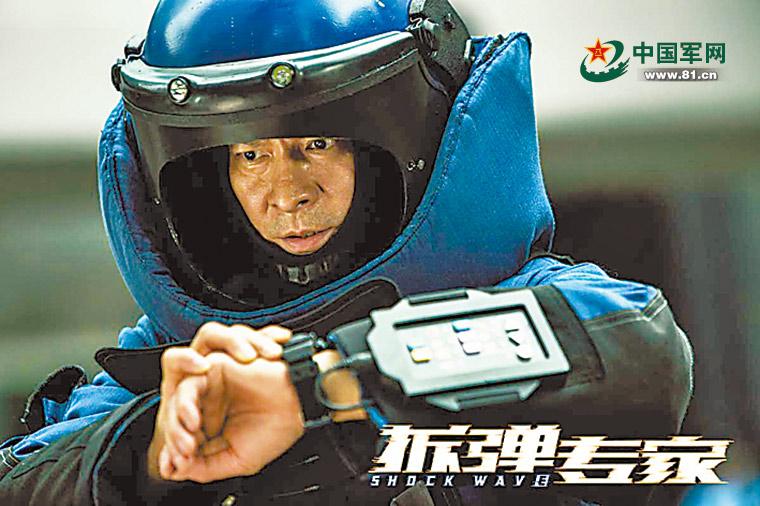 军报谈《拆弹专家》:想起为国牺牲的中国军人