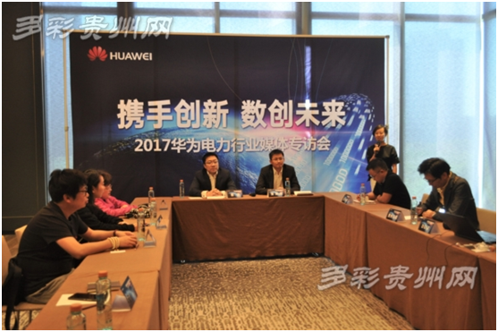 华为在数博会上说了 将在新技术领域与贵州电力深入合作