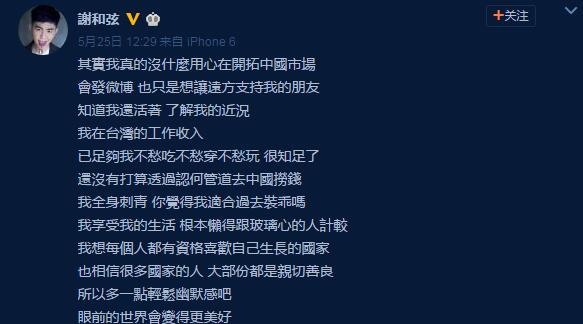 """台湾十八线歌星说""""不去中国捞钱"""",台媒点赞,可他是在中国微博上说的……"""