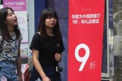 """韩商户挂中文广告""""9折""""吸引中国游客"""