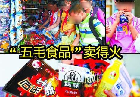 """油盐甜高 北京下架6100公斤风险""""五毛零食"""""""