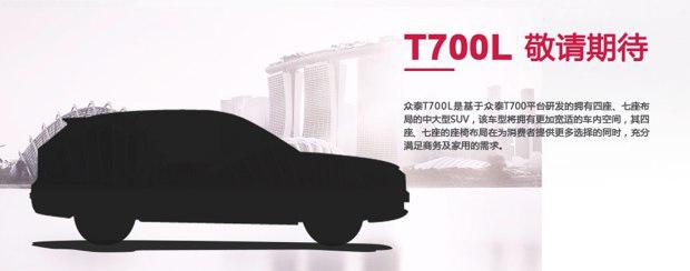 众泰公布未来新车规划 包含多款SUV/MPV