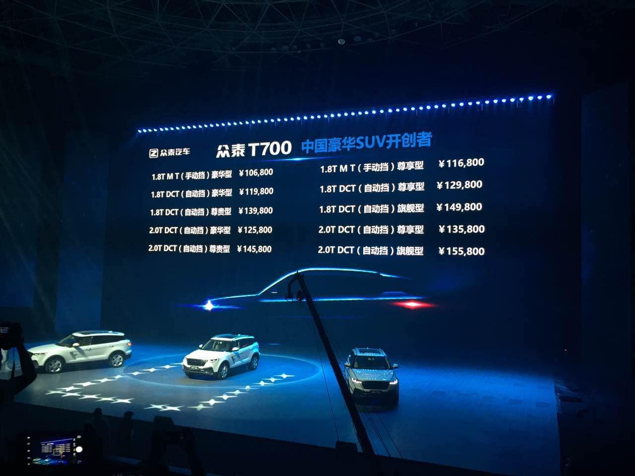 售价10.68-15.58万元 众泰T700正式上市