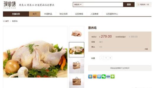 崔永元办了家网站卖食材 璞谷塘陷