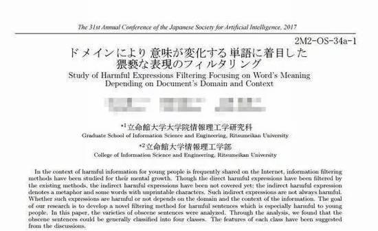 """日本研究员教人工智能花式识别""""小黄文"""""""
