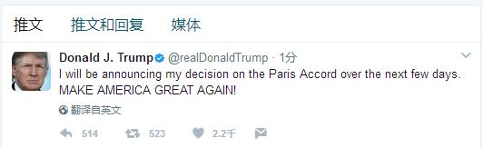 特朗普:关于巴黎气候协定的决定几天后公布