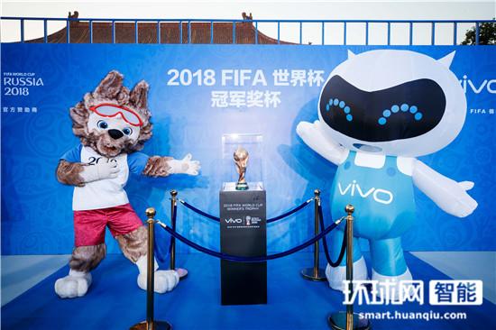 vivo成为FIFA世界杯官方赞助商 即将推出定制机