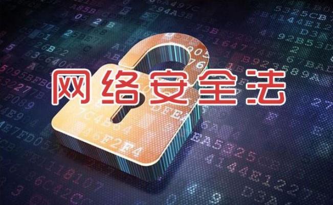 《网络安全法》正式施行 侵害个人信息最高罚50万