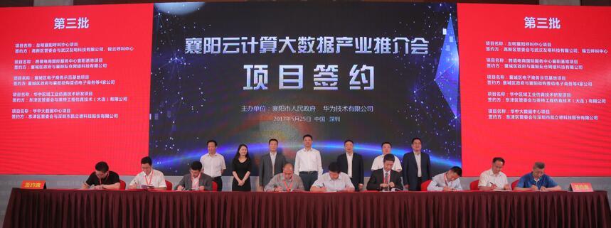 华为企业云携手襄阳推进云计算大数据产业发展