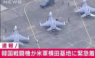 韩国F16战机在日横田基地紧急着陆