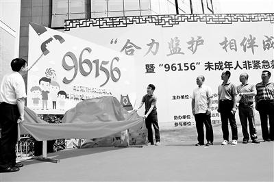 北京未成年人遇家暴虐待可拨打96156
