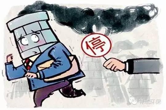 永东股份因排放超标收环保处罚书