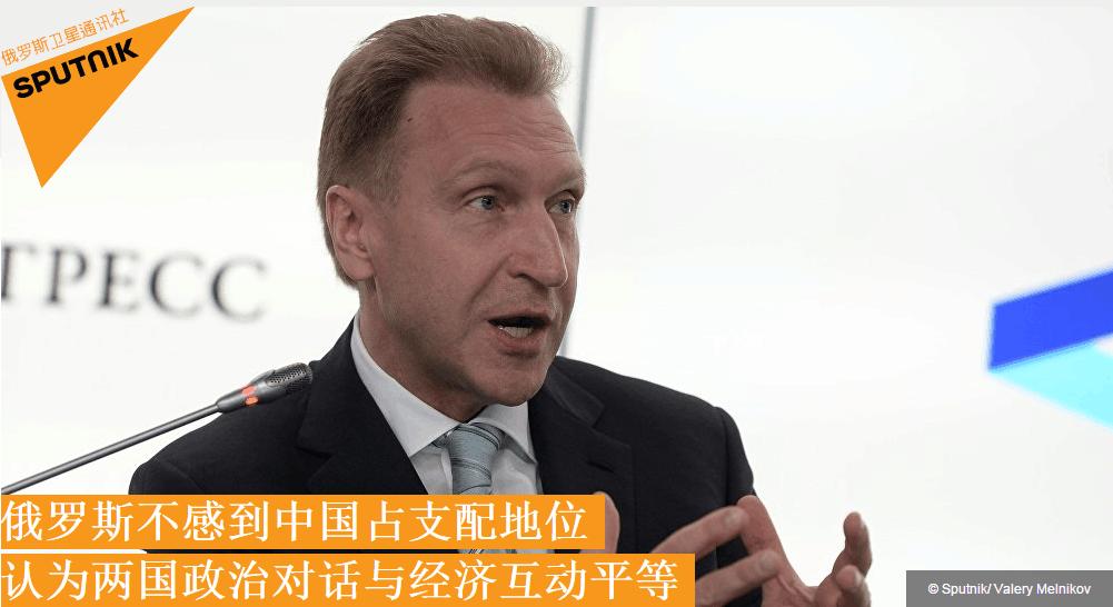 俄第一副总理:不感到中国占支配地位