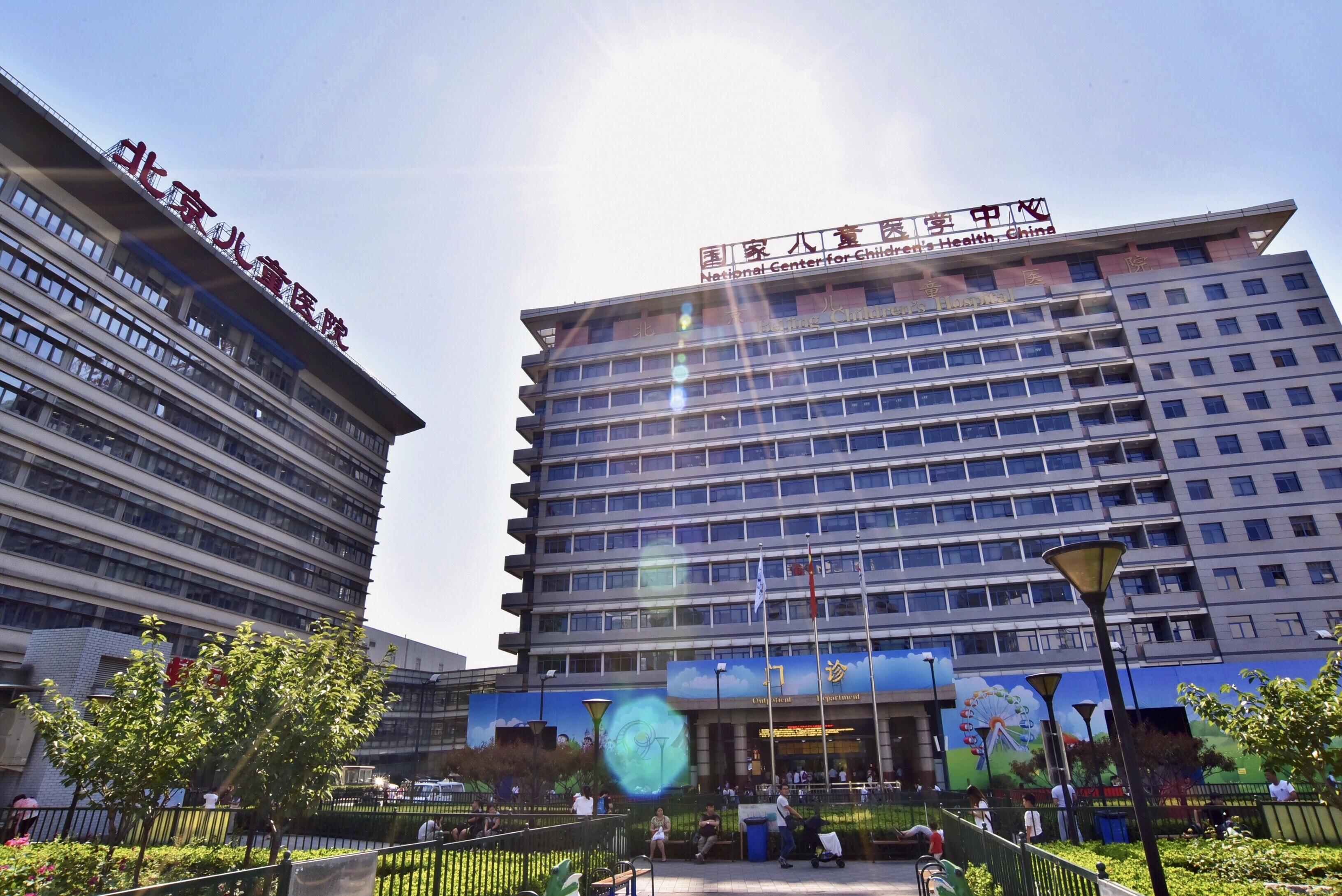 """北京儿童医院正式挂牌""""国家儿童医学中心"""""""