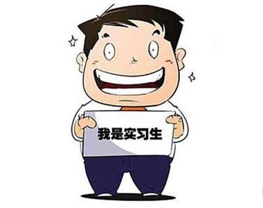 """走近北上广的""""实习漂"""":生活不易 坚强挺过"""