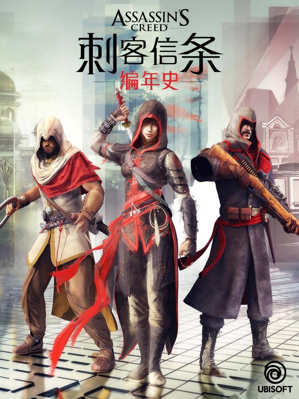 《刺客信条:编年史》6月8日正式上架FUZE游戏机