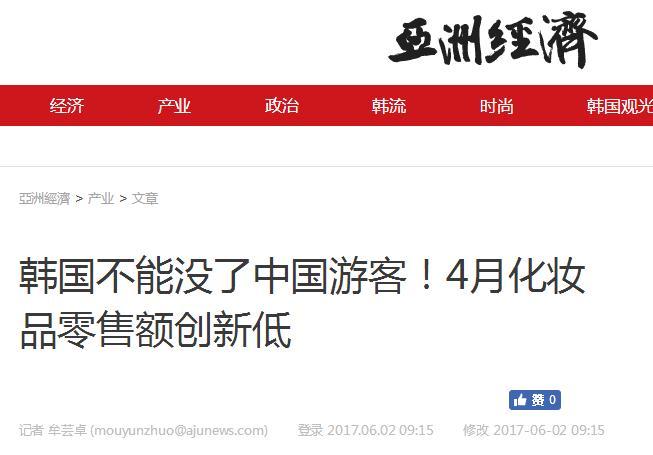 韩媒:韩国4月化妆品零售创新低 不能没中国游客!