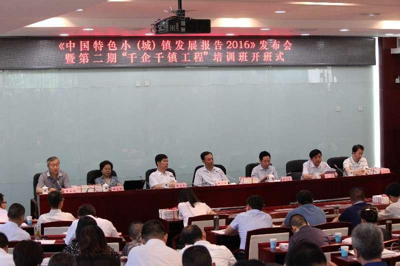 《中国特色小(城)镇发展报告2016》发布会举行