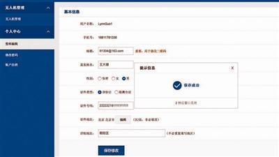 无人机实名登记系统存