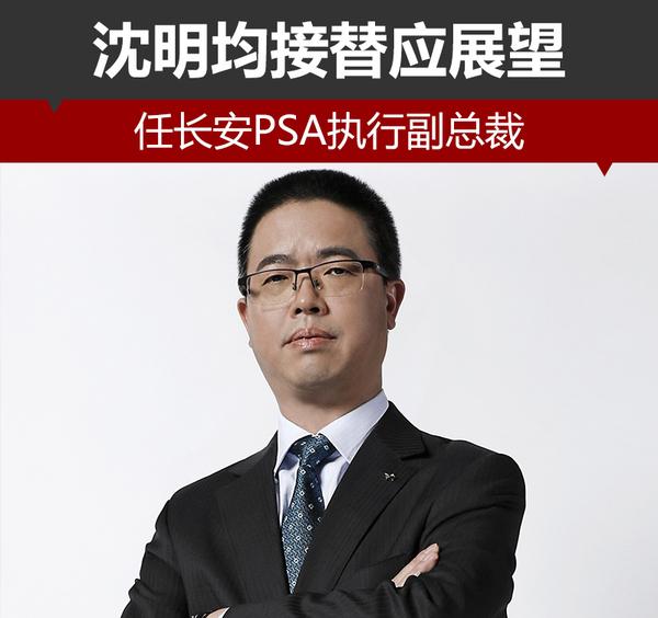 沈明均接替应展望 任长安PSA执行副总裁