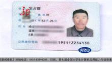 两代身份证  怎么都不对?