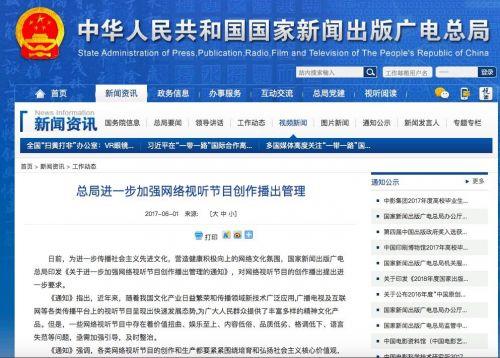 """广电总局:网上不得播出任何""""未删减版""""节目"""