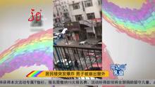 居民楼爆炸 男子被崩出窗外