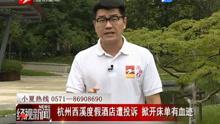 杭州西溪度假酒店掀开床单有血迹