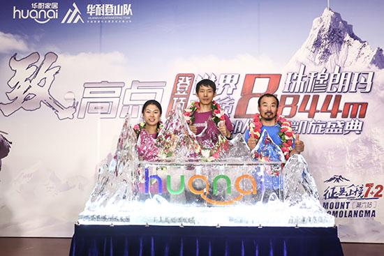 华耐登山队成功登顶珠峰凯旋盛典在京举办