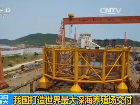 """中国打造""""超级渔场""""交付挪威 可抗12级台风"""