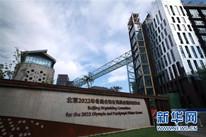 北京冬奥会步入关键之年:纳贤才、建新馆、定会徽