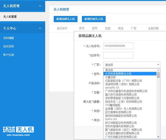 记者亲测民航局无人机登记系统步骤简单 DIY自组亦能注册